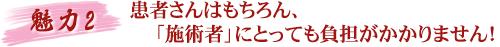 miryoku2-ra