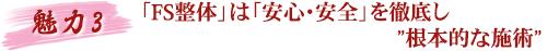 miryoku3-ra
