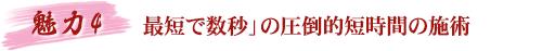 miryoku4-ra