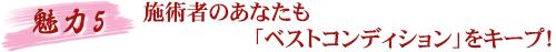 miryoku5-ra
