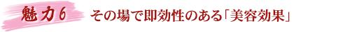 miryoku6-ra